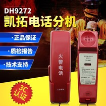 Ai Telephone kai extension Fire telephone extension DH9272 Pan Sea Sanjiang o  Reilly that telephone host DH9261