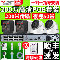 Hikvision surveillance equipment set 2 million poe Network HD camera 4 6 8-way monitor home