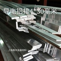 Pure aluminum row conductive aluminum Row 4*40 5*50 6*60 6*80 8*80 10*60 10*80 10*120mm