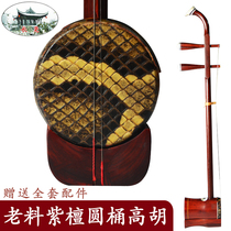 Changyu brand purple sandalwood barrel high Hu accompaniment Huangmei play with erhu Gaohu national musical instruments can be cashed in.