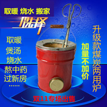Coal ball furnace small stove carbon coal stove boiling water heating home coal ball furnace honeycomb coal stove new house move