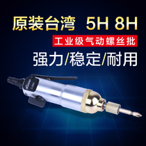 Original Taiwan luodi wind approved industrial grade pneumatic screwdriver 5H gas batch powerful pneumatic screwdriver pneumatic screwdriver