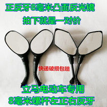 Immediately electric car dedicated positive and negative wire 8mm left orthodontic right anti-tooth convex rear view mirror