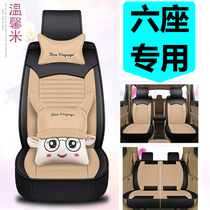 Baojun 360 Buick GL6 BYD Song MAX special seat cover six 6 seven seats all-inclusive linen four seasons car cushion