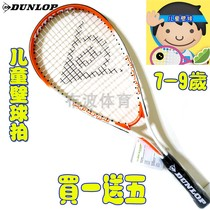 Authentic DUNLOP Dunlop childrens squash racket 7-9 years old primary school childrens wall Pat childrens racket