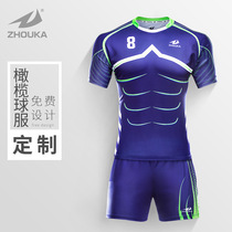 Chauka Rugby New Short-Sleeved Rugby Uniform Diy Custom Rugby Uniform Training T-shirt