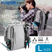 ELECOM photography bag offtoco professional SLR bag waterproof large-capacity Canon Nikon backpack S037