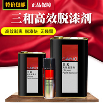Three and brand paint high efficiency paint removal agent metal paint paint lacquer water paint cleaning agent