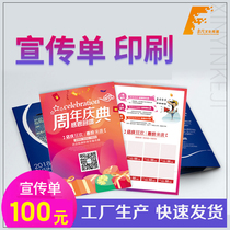 Jiangxi Yichun leaflets dm single printing flyer production enterprise propaganda album a4a5 single page color page three fold page