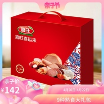 Hope luck to gift box 9 kinds of cooked pork head meat spree staff welfare vacuum packaging