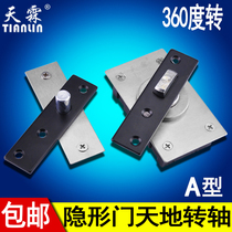 Weighted 360-degree shaft wooden door upper and lower hinge positioning door shaft axis Rotary shaft hidden hinge