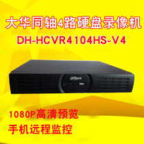 Dahua Le Orange burner DH-HCVR4104HS-V4 4-way coaxial hybrid hard disk recorders wireless network card