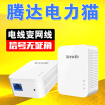 Tengda wireless power cat router iptv home wifi a pair of free wiring gigabit signal expander