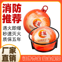 Fire AFO sky area circular hanging automatic fireball car household dry powder fire extinguisher fire.