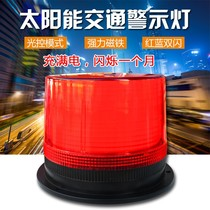 Solar flashmagnet red blue strobe traffic warning LED light warning flash construction signal light.