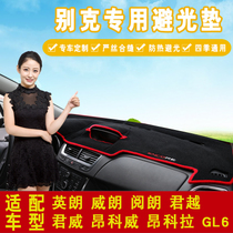 Instrument desk light pad special Buick new inlang Wei lang Yu lang Wang Wei anong Wei car interior decoration