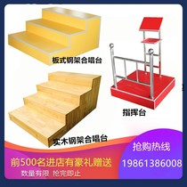 Color plate steel frame chorus table multi-functional ladder stage stage podium presentation table of the song of the song of the song of the song of the song of the song of the song of the song of the song