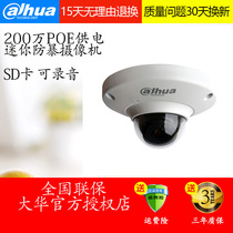 Dahua Camera 2 million elevator Dome HD network surveillance camera DH-IPC-HDB4233C-SA