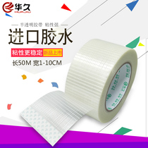 Glass fiber tape transparent fiber tape heavy goods packing strapping mesh fiber cloth strong adhesive tape
