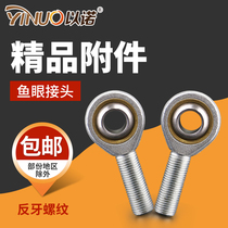 Ball head rod end joint bearing fish eye joint m connecting rod anti-tooth external thread Sal TK series import quality