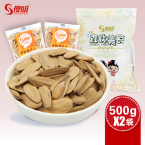(Silly Ming and more flavored melon seeds 500g*2) small white melon seeds sunflower seeds leisure snacks cooked melon seeds fried