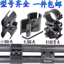 Tube clip 8 character clip card double tube clip clip fixed rail clamp aiming fixture infrared 8 character clip