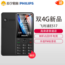 (New)Philips PHILIPS e517 Sapphire Blue smart mobile phone Mobile Unicom double 4G long standby straight button elderly machine student spare elderly phone