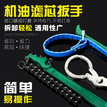 Oil filter wrench tool universal German quality chain pliers chain oil grid adjustable machine filter wrench core