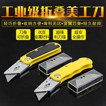 Multi-function folding electrical knife special tool knife special steel blade Germany imported quality cable knife cutting knife