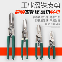 Special scissors for cutting iron metal industrial grade professional metal wire aluminum buckle plate integrated ceiling stainless steel plate strength