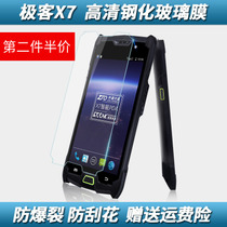 Geeks X7 tempered film post Express pda SF 6 generation bar gun neolix1s explosion-proof scratch-resistant film