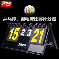 Red Double Happiness divider game scoring box f504 table tennis multi-purpose genuine counting card field scoreboard
