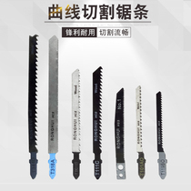 Fine curve saw blade fine tooth woodworking metal plastic saw blade T244D stainless steel in the tooth lengthened rough tooth saw blade