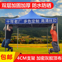 Outdoor four-foot advertising tent four-point awning folding awning retractable rain stall with big umbrella shelter