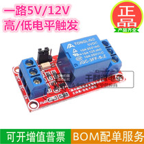 1-way 5V 12V 24V relay module with optocoupler isolation support high and low trigger expansion board