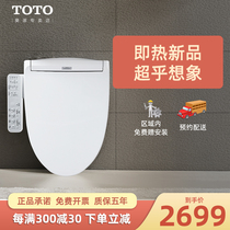 TOTO smart toilet cover Japan fully automatic home is hot cleaning cleaning toilet TCF8232TCS.