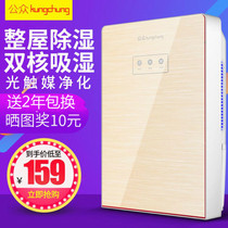 Humidifier home dehumidifier home mute bedroom moisture absorption drying dehumidifier indoor dehumidifier back to the South God