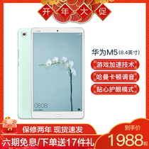(six issue of interest-free gift-giving ceremony) Huawei Huawei Tablet M5 8.4 4G can talk 2K full netcom mobile Tablet WiFi tablet Android 2018 new tablet