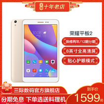 (12 issue of interest-free) Glory Tablet 2 Glory tablet Android 8-inch full Netcom call eight-core mobile tablet national UNPROFOR Shunfeng rapid hair