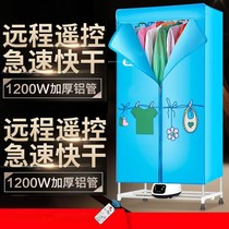 Dryer dryer Home Speed dryer mini Dormitory folding clothes baking dryer machine small.