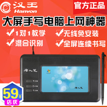 Hanwang tablet computer desktop universal smart home tablet input Board big screen auspicious