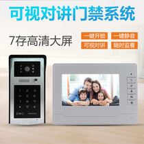 Villa home video intercom access control system indoor 7-inch HD wired intelligent electronic access control doorbell