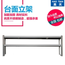 Stainless steel three two layers of milk tea shop table table table stand kitchen shelf shelf console
