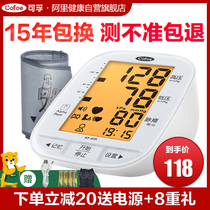 Household blood pressure measuring instrument high precision medical upper arm electronic automatic middle-aged instrument blood pressure meter table