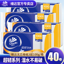 Vinda Core-free rolled paper towel official flagship store promotion 100g*40 roll wholesale whole box household toilet paper 200