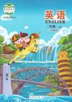 课本北京版二年级英语下册