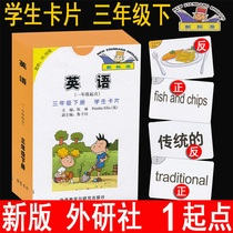 New version of English cards Primary 3 Grade 3 lower English (first grade starting point) Grade 3 lower student cards can be read on the outside version of the outside version of the new standard Foreign Language Teaching and research