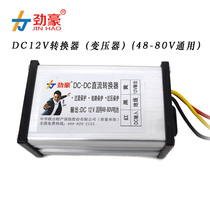 Jinhao electric car converter DC-DC DC transformer 48-80V universal to 12V output accessories