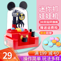 Small mini grab doll machine home Clip Doll candy catch ball ball machine trumpet childrens toys catch music