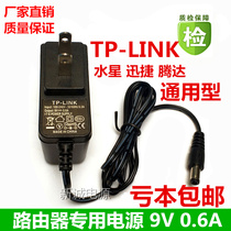 Universal TP Mercury fast Tenda router power supply 9V0 6A power adapter 5V power cord charger